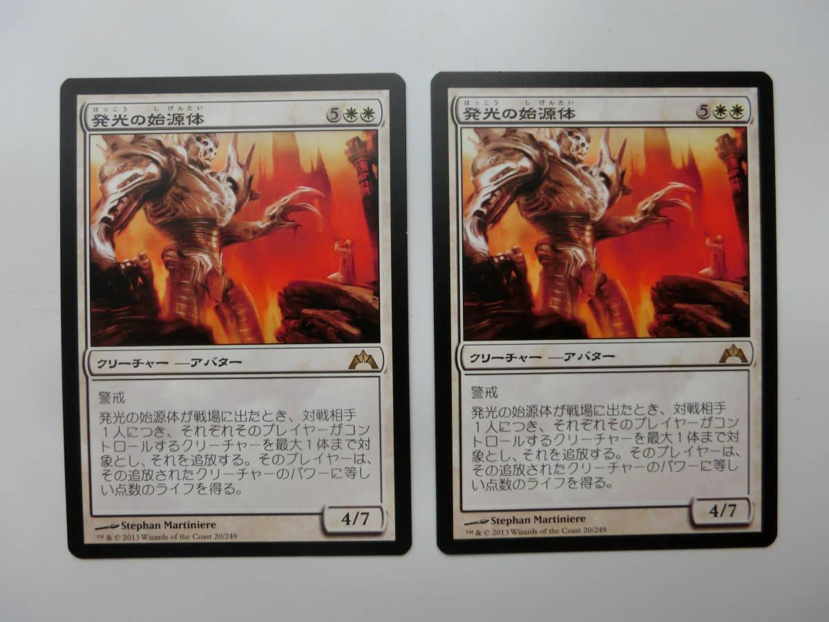 【MTG】発光の始源体 日本語2枚セット ギルド門侵犯 GTC レア_画像1