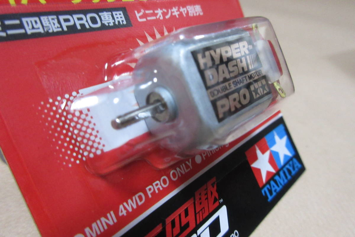 送料164円◆ハイパーダッシュモーターPRO_画像3