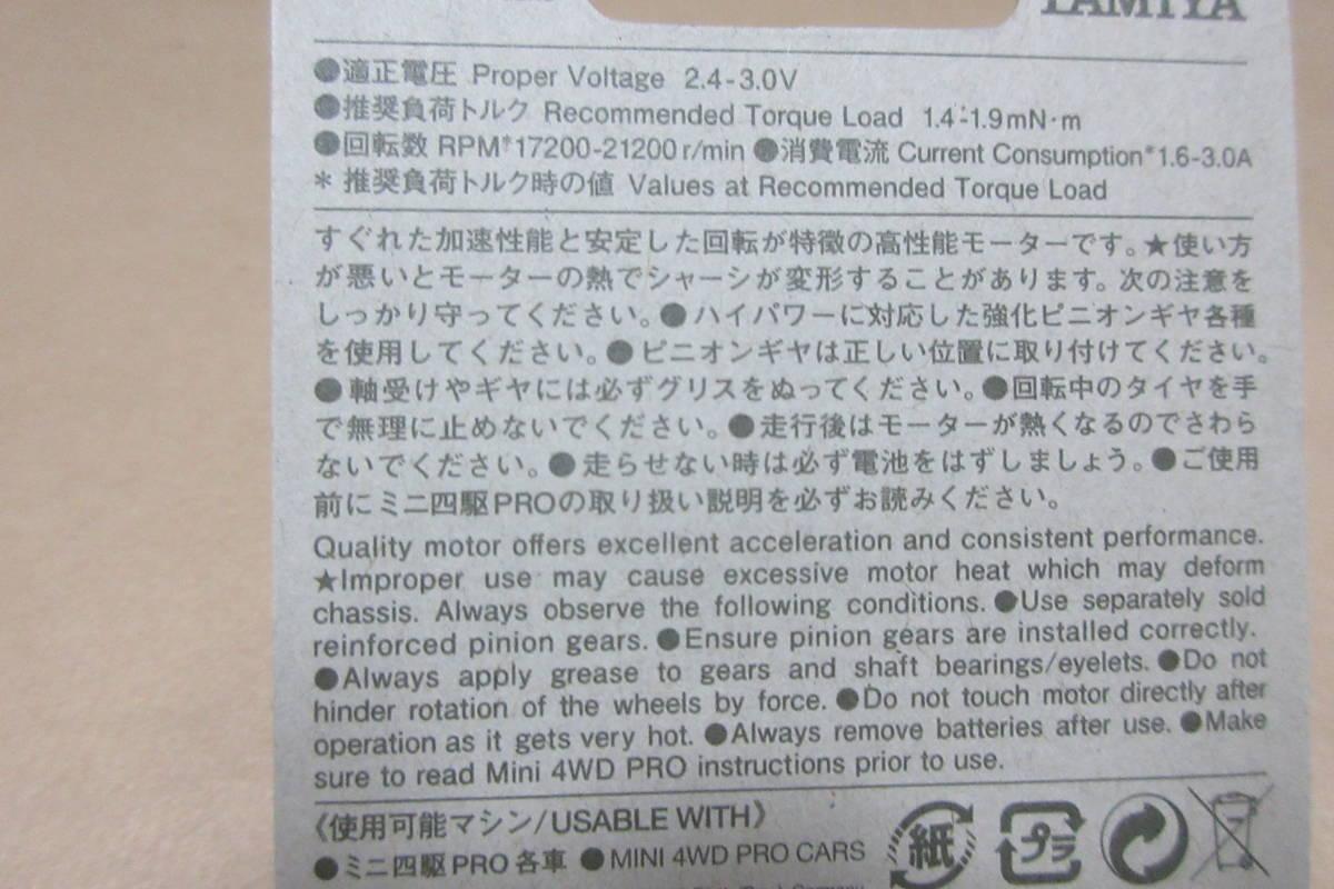 送料164円◆ハイパーダッシュモーターPRO_画像2