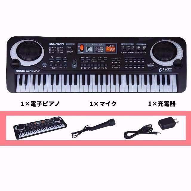 電子キーボード 61キー キッズピアノ デジタルキーボード 多機能 音楽キーボー_画像2