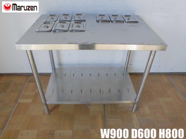 中古厨房 業務用 マルゼン ステンレス 作業台 調理台 BW-096N 蓋付ホテルパン 9個 スノコ板付 W900×D600×H800mm 台 棚 店舗_画像1