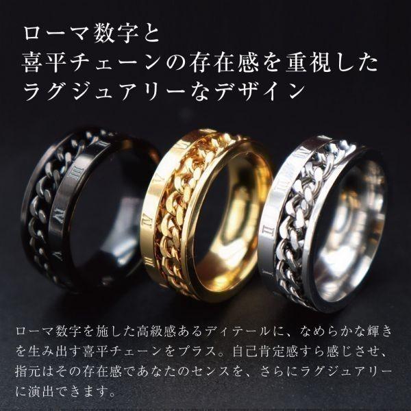 Qroza 指輪 メンズ リング 喜平チェーン ローマ数字 360度回転 サージカルステンレス【14号/ブラック】_画像5