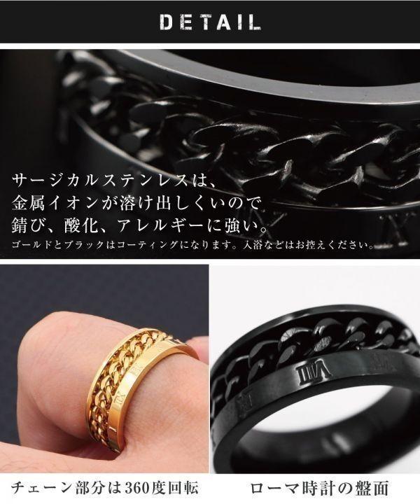 Qroza 指輪 メンズ リング 喜平チェーン ローマ数字 360度回転 サージカルステンレス【24号/ブラック】_画像6