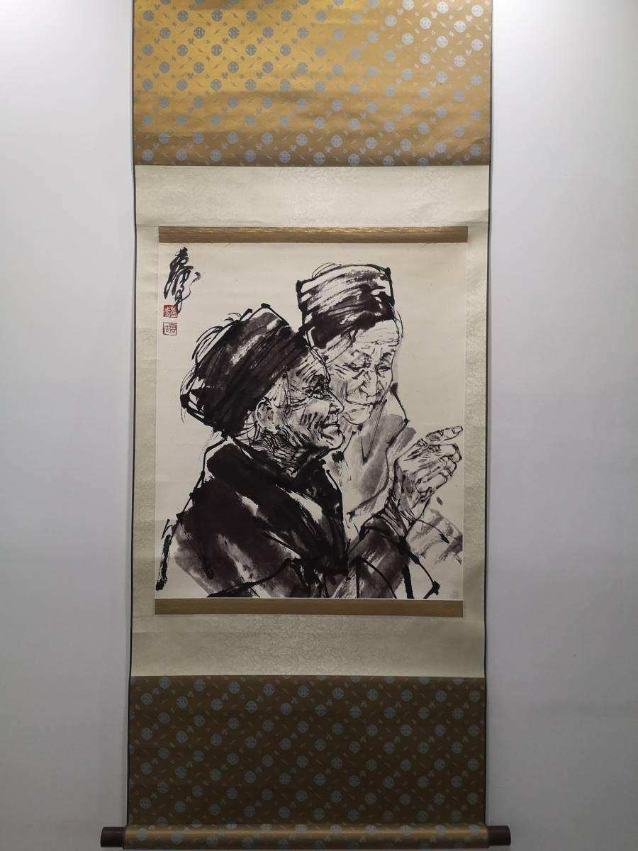 中國美術 黃冑作品 書道 中國畫 掛軸 絹本 卷軸 工筆 人物図 精品掛軸 肉筆保証