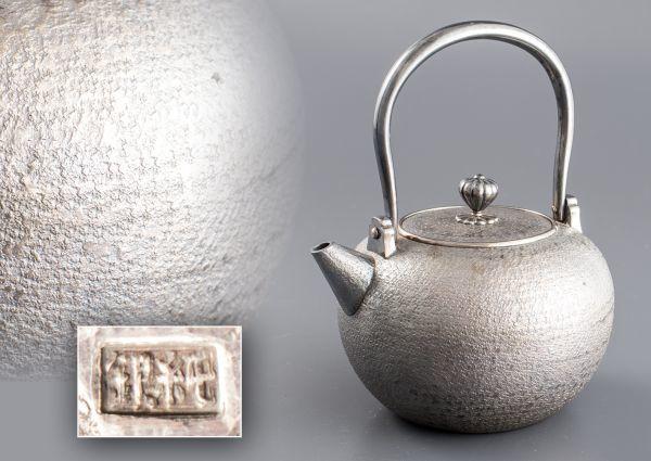 06228 純銀刻印 砲口銀瓶 銀製湯沸