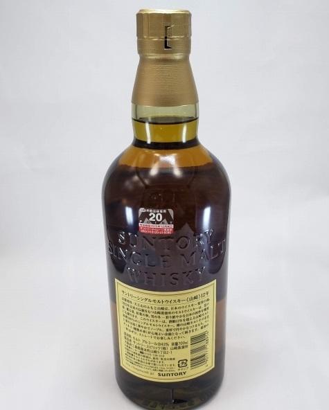 ⑤【未開栓】SUNTORY サントリー 山崎 12年 シングルモルト ウイスキー 700ml 43%_画像2