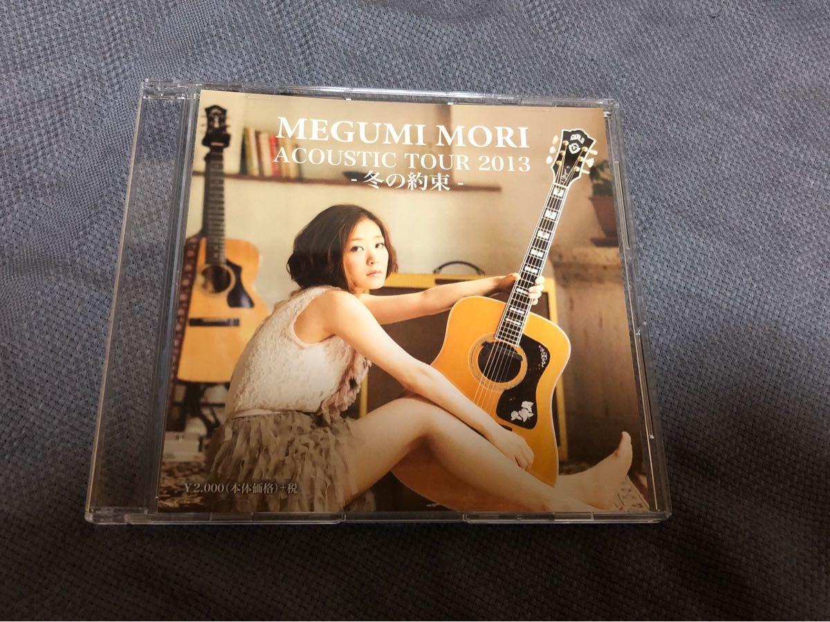 森恵 ACOUSTIC TOUR 2013 -冬の約束- CD