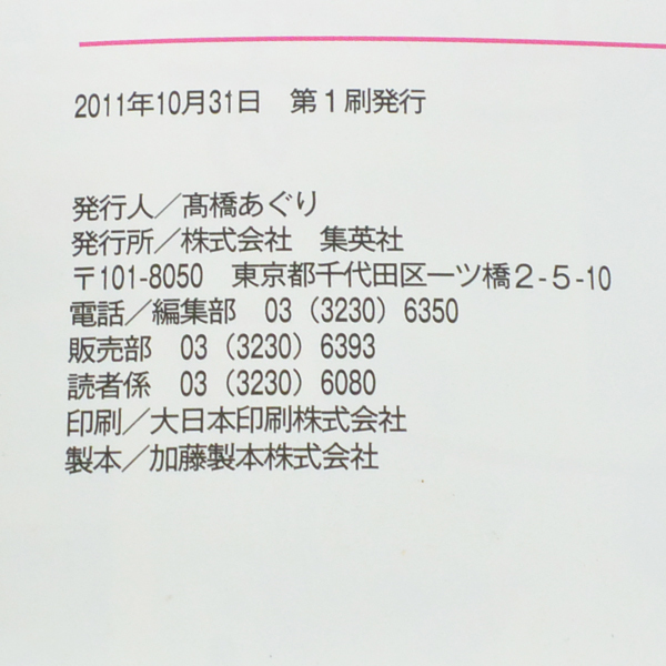 [USED] MARIKO magazine☆篠田真理子_画像3