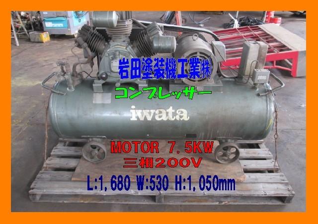 △岩田,コンプレッサー,TP-75NB,三相200V,7.5kw,2006年式,Compressor,iwata,