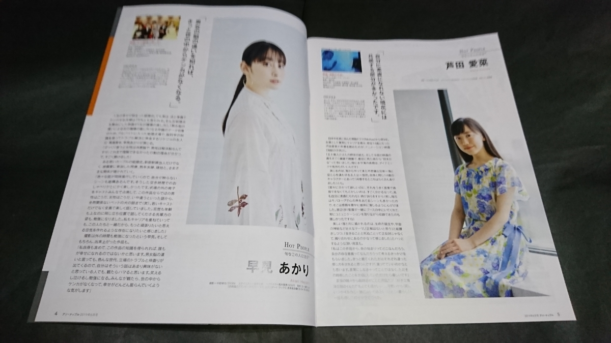 anapple(アンナップル) 2019 June vol.192 早見あかり表紙 芦田愛菜掲載_画像2