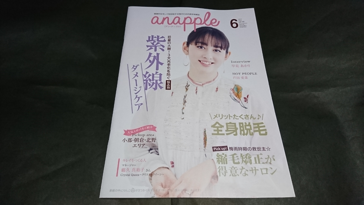 anapple(アンナップル) 2019 June vol.192 早見あかり表紙 芦田愛菜掲載_画像1