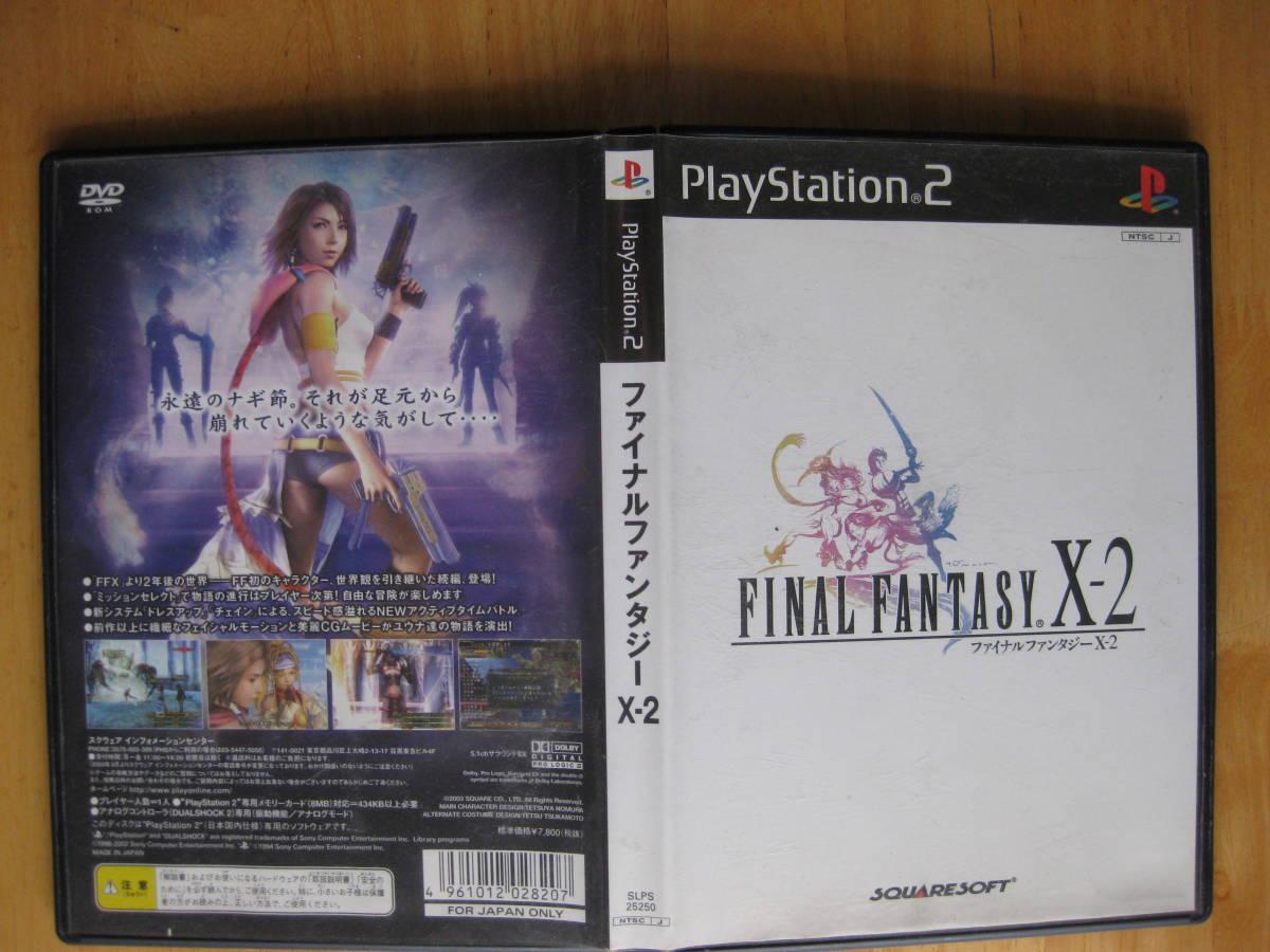 ★ファイナルファンタジーX-2★FF X-2★PS2ソフト★ジャンク扱い