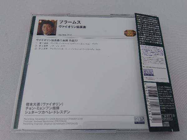 帯あり 樫本大進(vn) CD ブラームス:ヴァイオリン協奏曲(Blu-spec CD2)_画像2