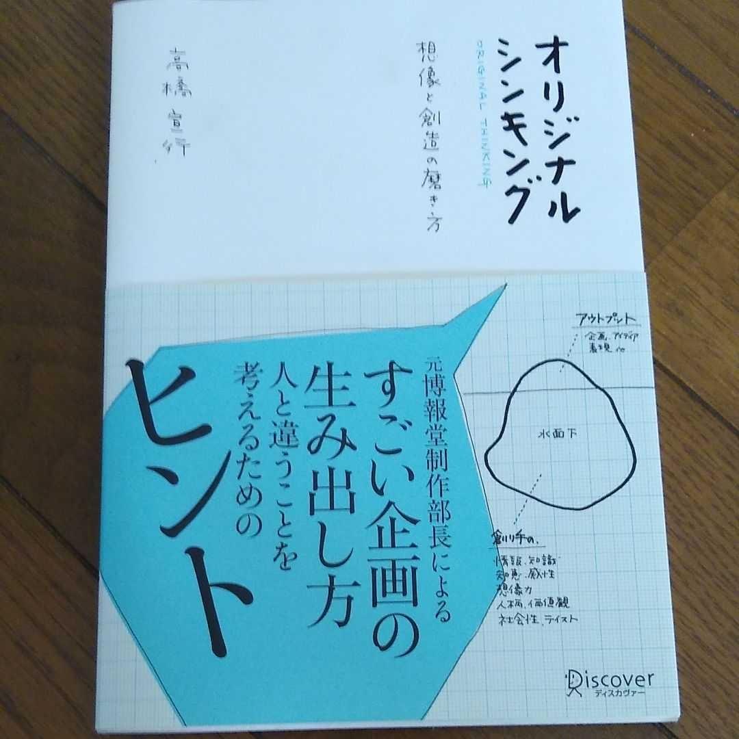 オリジナル・シンキング 想像と創造の磨き方 高橋宣行 博報堂 送料無料