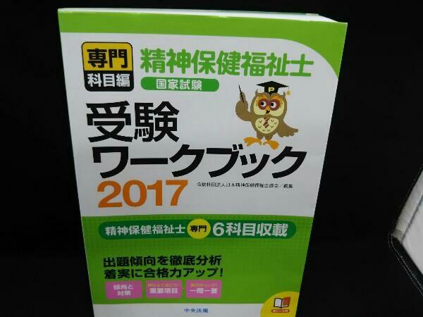 精神保健福祉士 国家試験 受験ワークブック(2017) 日本精神保健福祉士協会_画像1