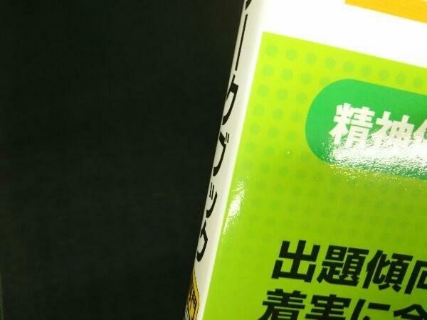 精神保健福祉士 国家試験 受験ワークブック(2017) 日本精神保健福祉士協会_画像6