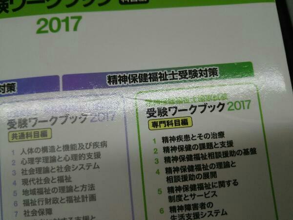 精神保健福祉士 国家試験 受験ワークブック(2017) 日本精神保健福祉士協会_画像8