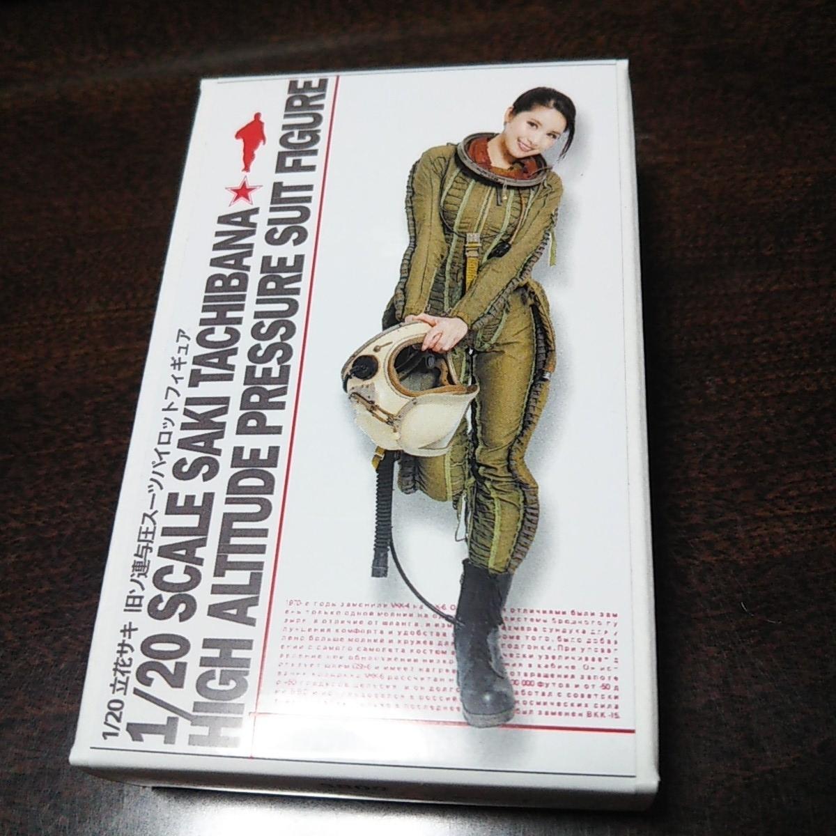 モデルカステン 1/20 立花サキ 旧ソ連与圧スーツパイロットフィギュア_画像1