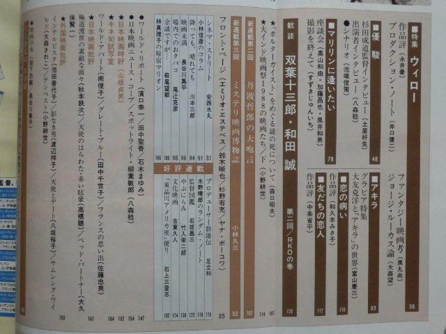 キネマ旬報No.989 1988年 7月下旬号 特集 ウィロー 優駿 マリリンに逢いたい ポルターレ 他 キネマ旬報社 ジョージ・ルーカス_画像7