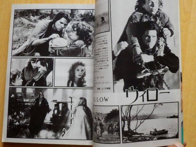 キネマ旬報No.989 1988年 7月下旬号 特集 ウィロー 優駿 マリリンに逢いたい ポルターレ 他 キネマ旬報社 ジョージ・ルーカス_画像9