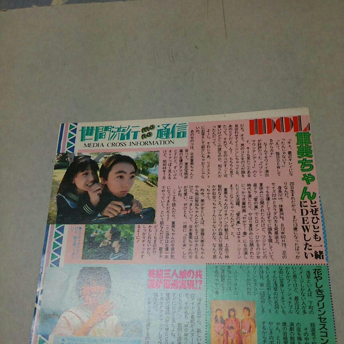 ★小川範子(谷本重美時代CM!!)★切り抜き、A5サイズ!!★ _画像2