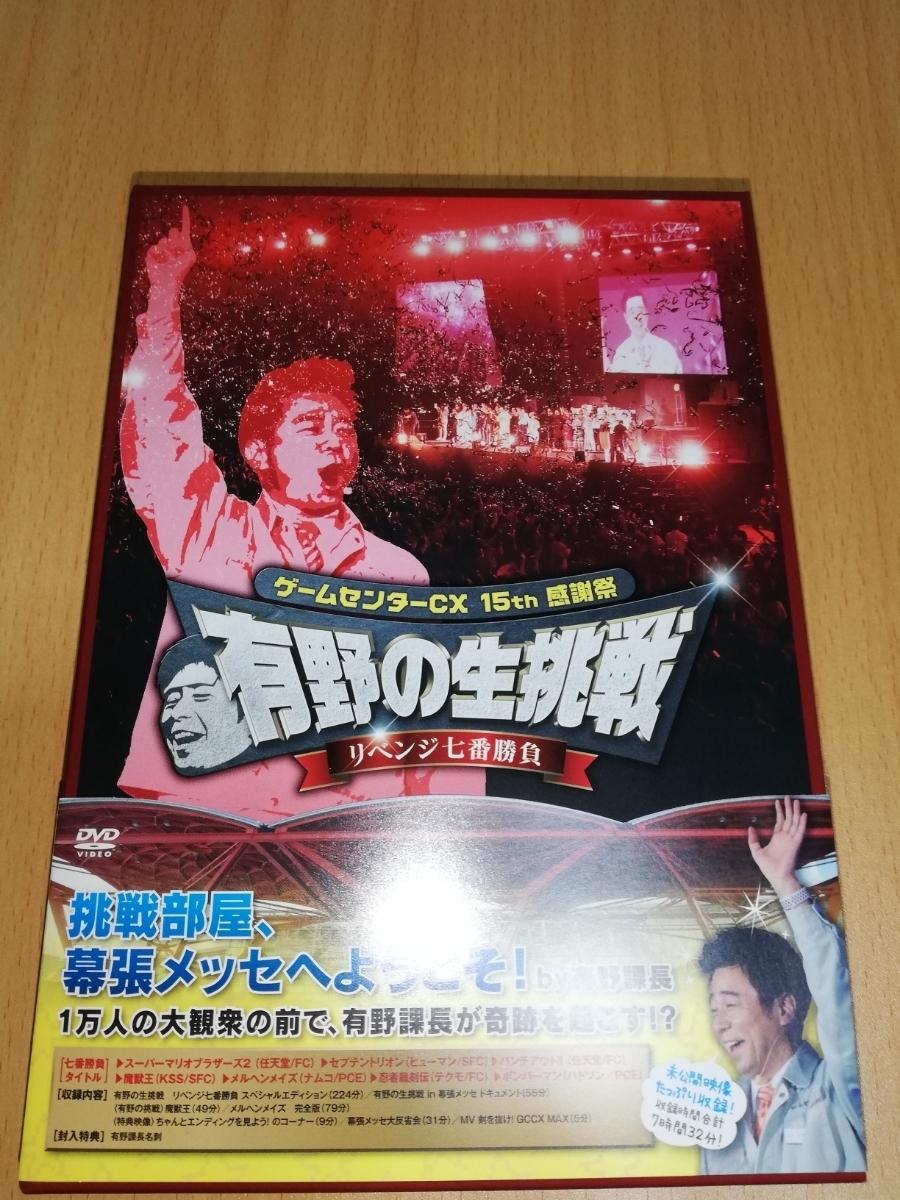 ゲームセンターCX 15th感謝祭 有野の生挑戦 リベンジ七番勝負 幕張 特典付き
