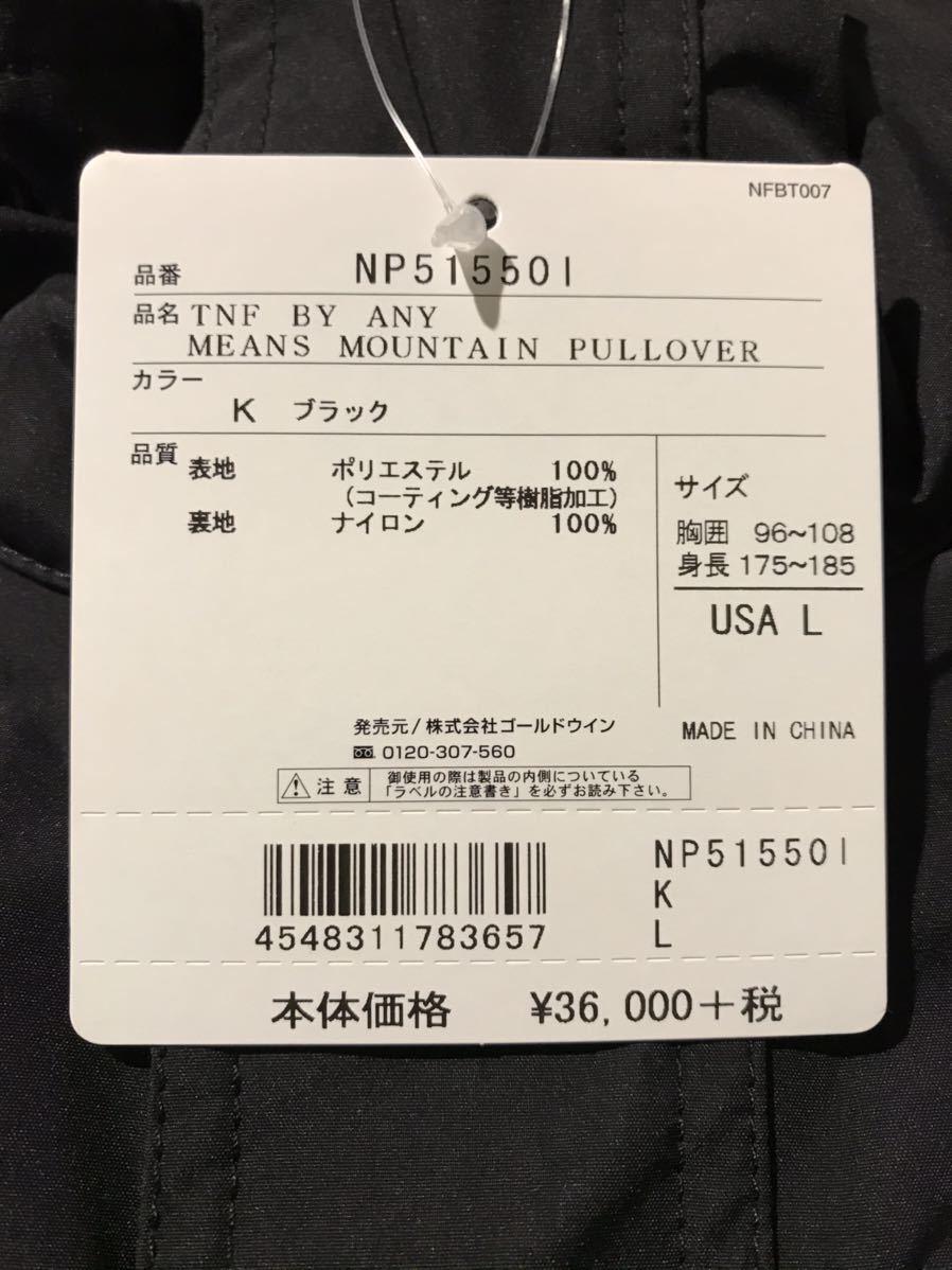 【国内正規品】Supreme × The North Face 15AW BY ANY MEANS Mountain Pullover 黒 L / Jacket シュプリーム ノースフェイス box logo_画像4