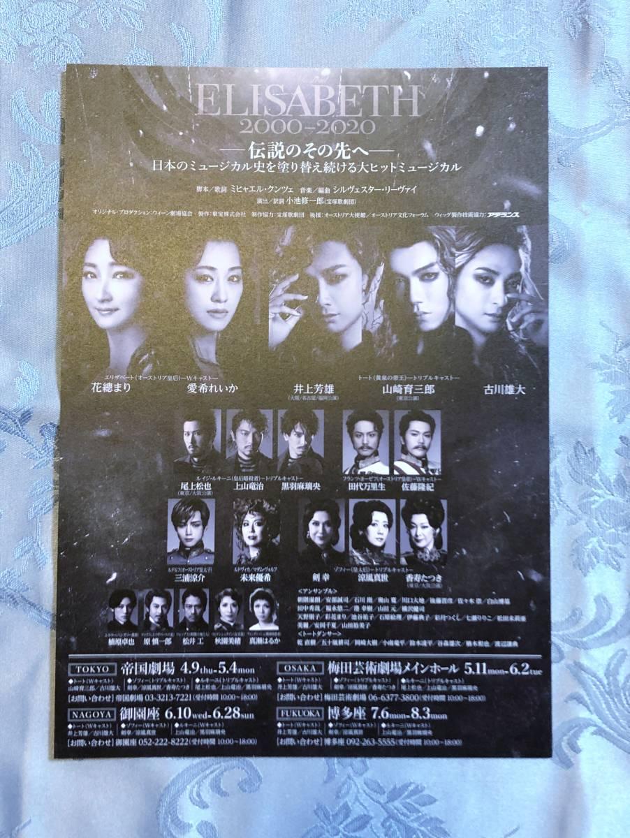 チケット エリザベート 2020 ミュージカル『エリザベート』|梅田芸術劇場