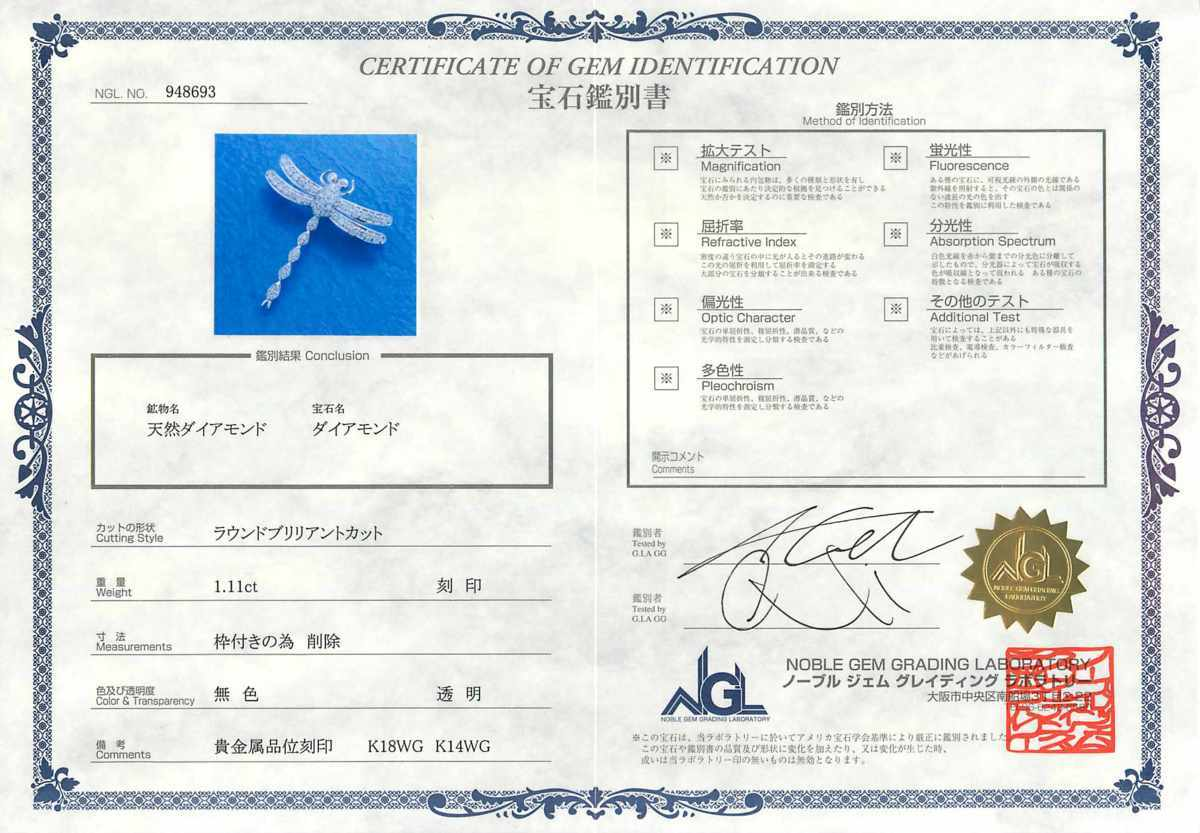 E9969【dragonfly】トンボ 美しい天然ダイヤモンド1.11ct 最高級18金/14金WG無垢ブローチ/ペンダントトップ 重量4.91g 幅37.4×34.0mm_画像6
