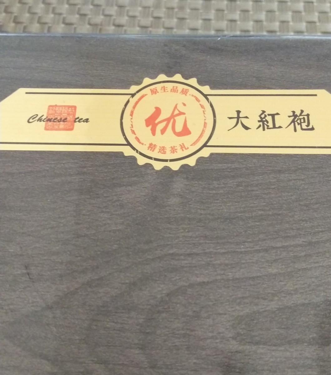 高級中国茶 武夷正岩茶 大紅袍 ギフトセット