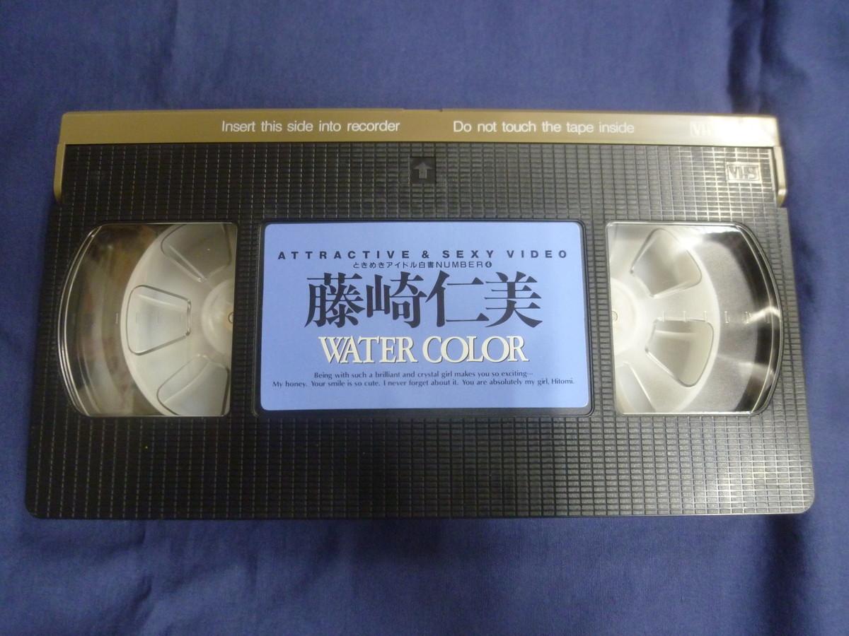○V1194 藤崎仁美 Water Color ウォーターカラー VHS ビデオテープ_画像4