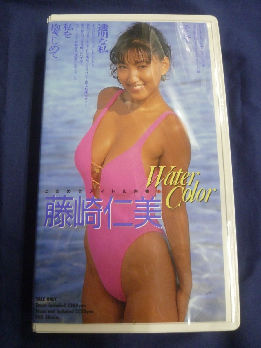 ○V1194 藤崎仁美 Water Color ウォーターカラー VHS ビデオテープ_画像1