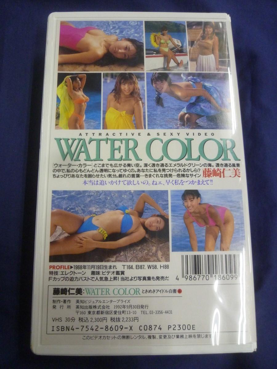 ○V1194 藤崎仁美 Water Color ウォーターカラー VHS ビデオテープ_画像2