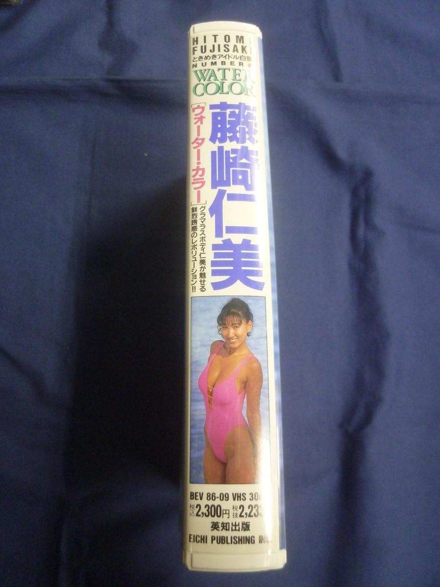 ○V1194 藤崎仁美 Water Color ウォーターカラー VHS ビデオテープ_画像3