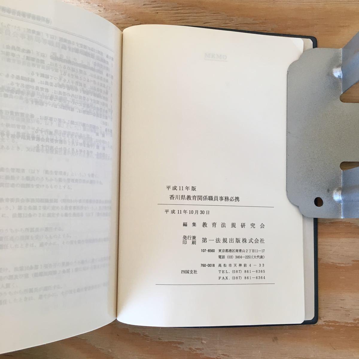 ヤフオク! - 3FFD-191105 レア[香川県教育関係職員事務必携...