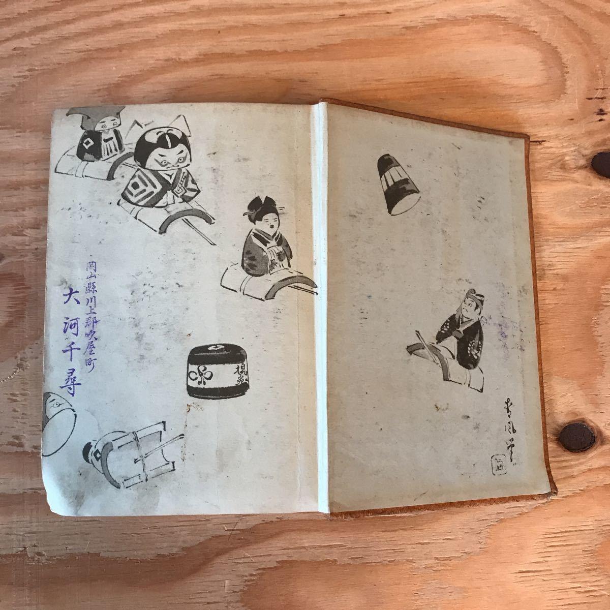 ◎えD-191128 レア[落語全集 中] 狂歌の餅 指南書 縁切榎_画像7