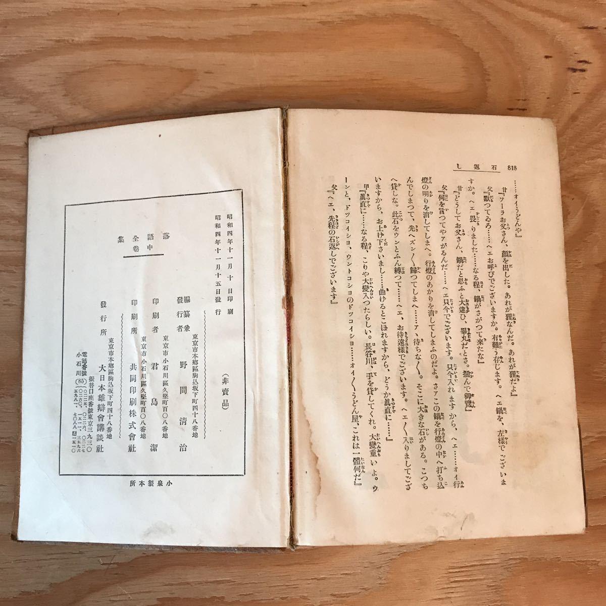 ◎えD-191128 レア[落語全集 中] 狂歌の餅 指南書 縁切榎_画像8