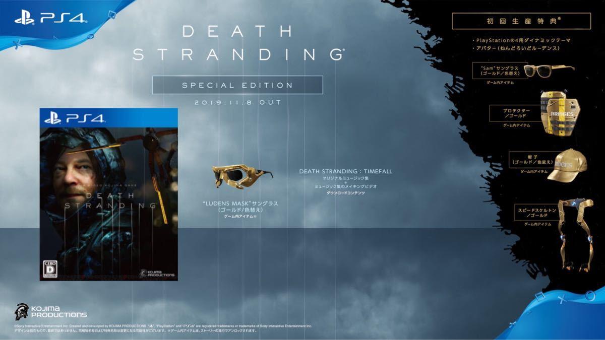 DEATH STRANDING スペシャルエディション(ソフト+各種DLC特典)