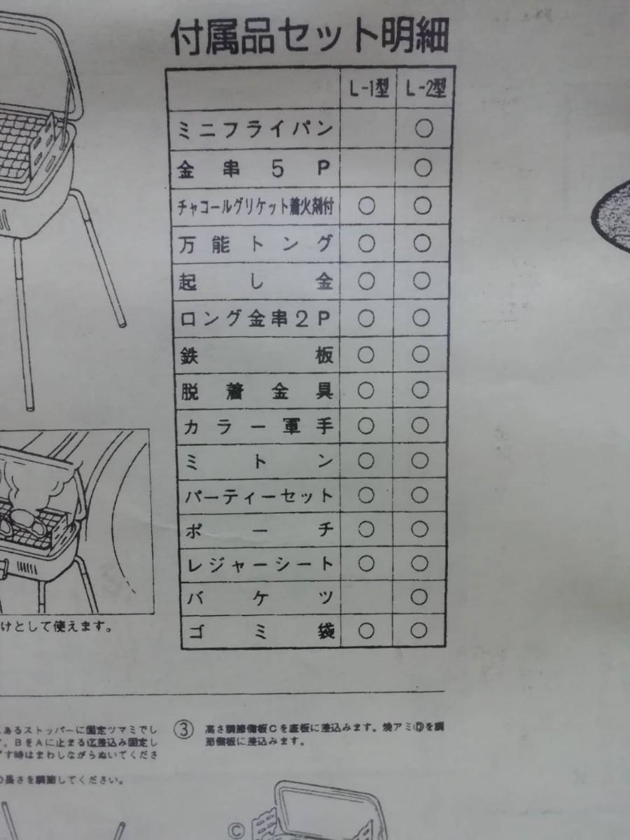 ホンマ製作所 バーベキューコンロセット【新品】