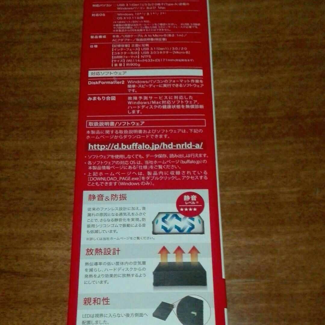 外付けHDD 4TB バッファローHD - NRLD 4.0U3-BA