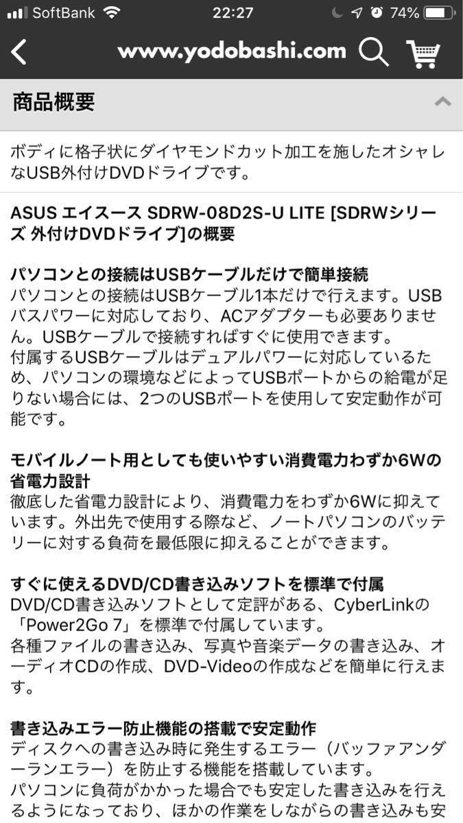 エイスース ASUS 外付けDVDドライブ