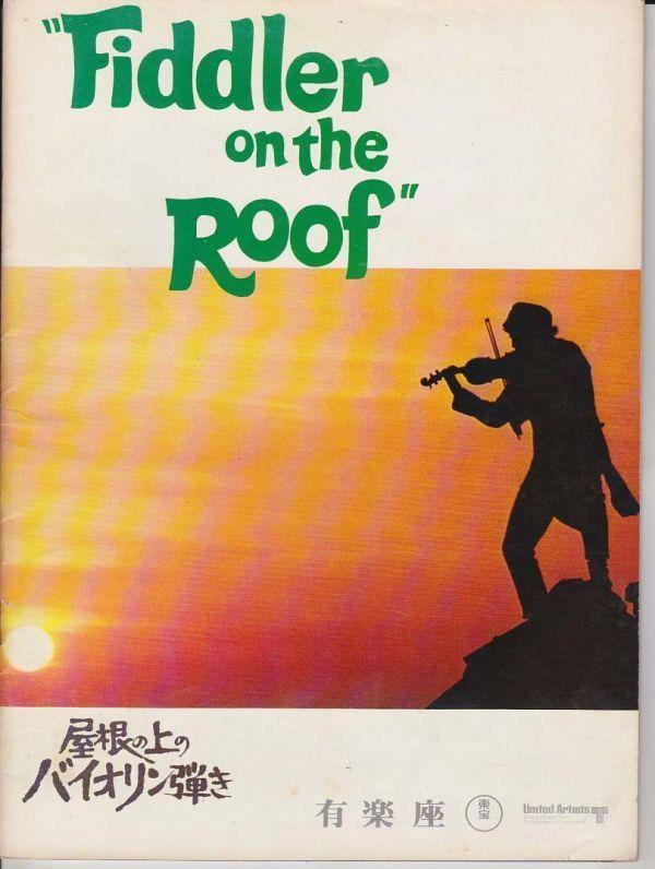 パンフ■1971年【屋根の上のバイオリン弾き】[ B ランク ] 有楽座館名入り ノーマン・ジュイソン トポル デビエ ノーマ・クレーン_画像1
