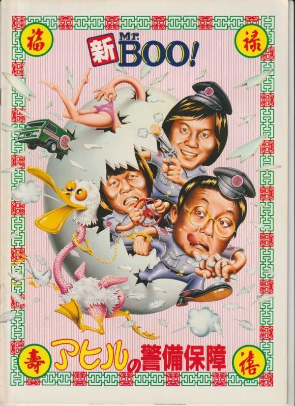 パンフ■1982年【新Mr.Boo!アヒルの警備保障】[ A ランク ] マイケル・ホイ サミュエル・ホイ リッキー・ホイ フォン・ツイファン_画像1