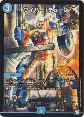 デュエルマスターズ 【DMEX-07】 サイバー・チューン C 37/48 必殺!!マキシマム・ザ・マスターパック★6枚まで_画像1