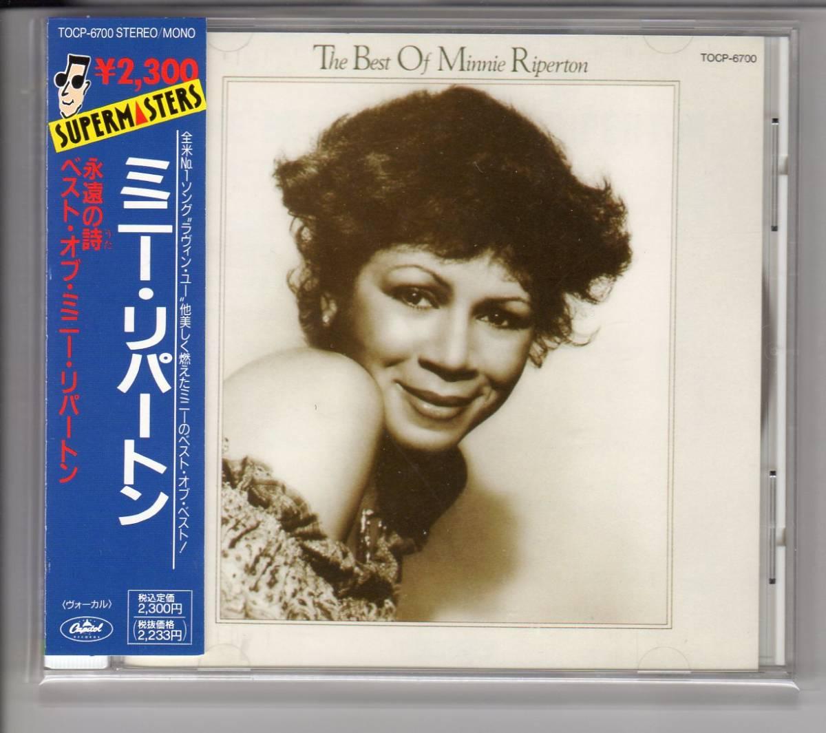 CD 帯付き 「永遠の詩~ベスト・オブ・ミニー・リパートン」ミニー・リパートン(「The Best Of Minnie Riperton」MINNIE RIPERTON )