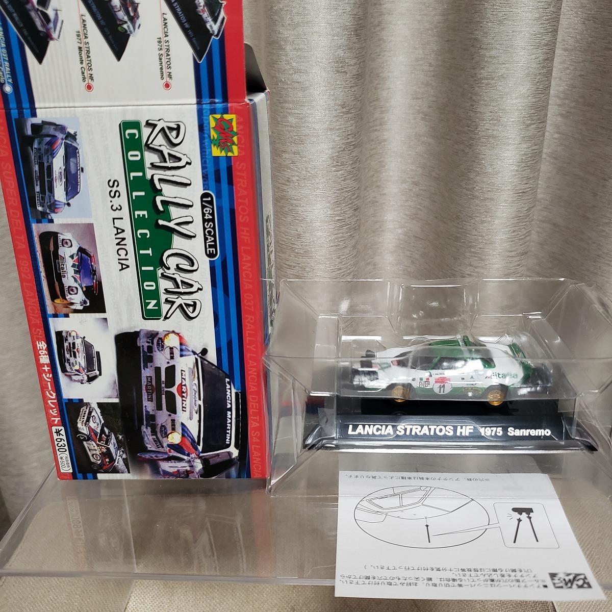 送料無料★CM's シーエムズ CMS 1/64 ラリーカーコレクション ランチア ストラトス HF 1975 サンレモ STRATOS WRC ミニカー