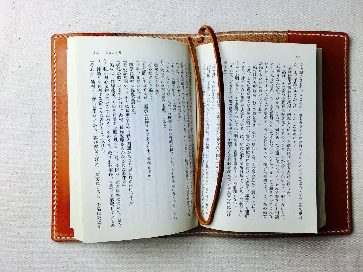 【手縫】キャメル色本革文庫本用ブックカバー(生成糸)_画像3