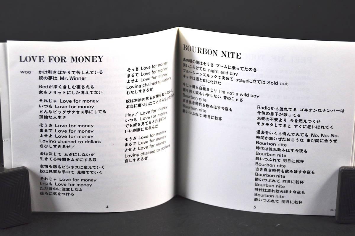 ☆ 前田亘輝 Feel Me / フィールミー 1988年盤 10曲収録 CD アルバム 32DH 5162 帯付 税表記なし 旧規格盤 CSR刻印 TUBE/チューブ 美盤!!☆_画像5