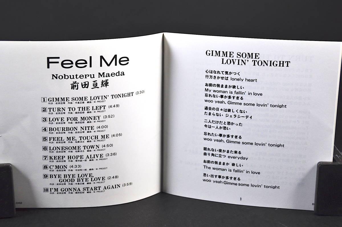 ☆ 前田亘輝 Feel Me / フィールミー 1988年盤 10曲収録 CD アルバム 32DH 5162 帯付 税表記なし 旧規格盤 CSR刻印 TUBE/チューブ 美盤!!☆_画像4