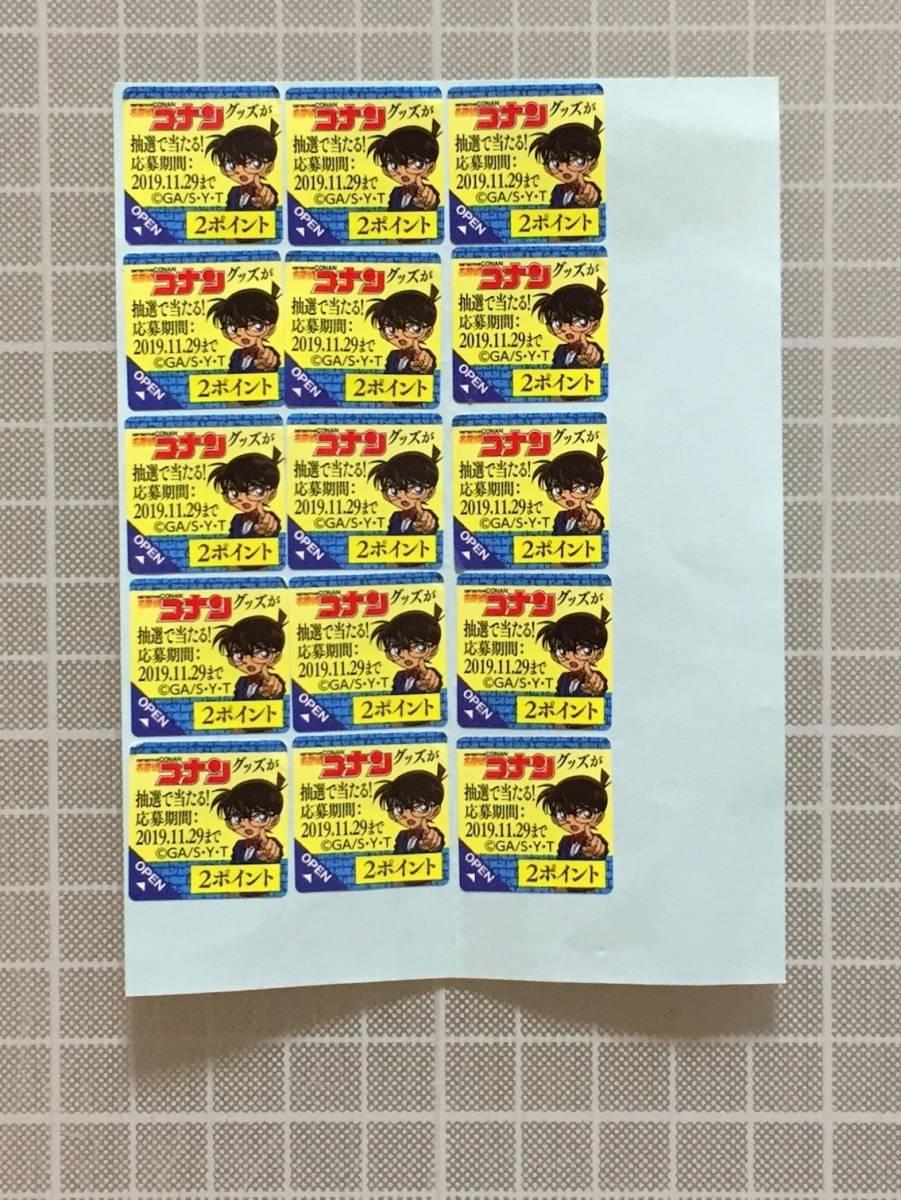 KAGOME カゴメ 名探偵コナン 彩色の朝食 キャンペーン 応募シール2ポイント×15枚